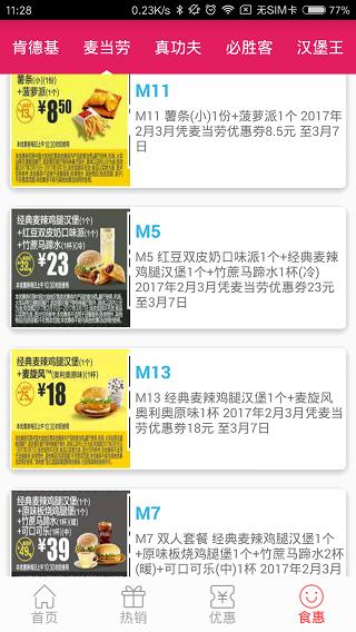 抵价网 V1.6.3 安卓版截图5