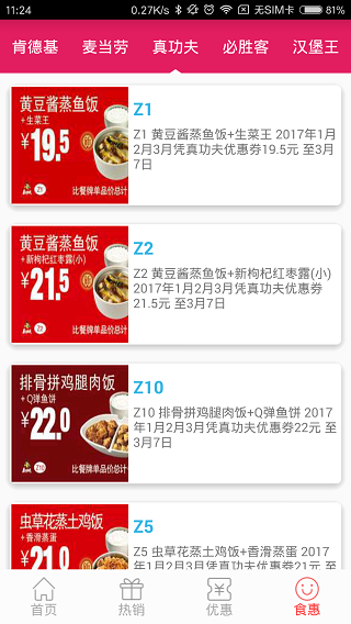 抵价网 V1.6.3 安卓版截图6
