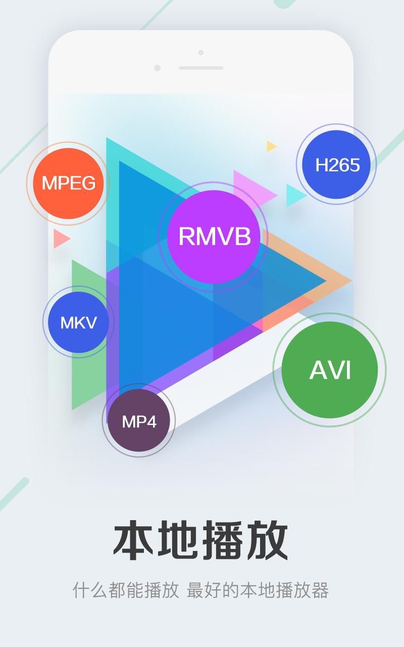 暴风影音 V8.2.0.4 官方安卓版截图1