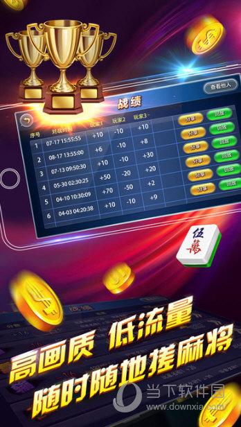 明星上海麻将iOS版