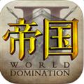 帝国2 V1.6.0 iPhone版