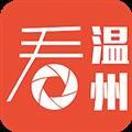 看温州 V1.0.0 安卓版