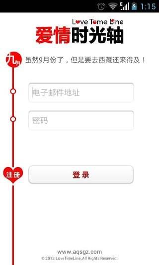 爱情时光轴 V1.104 安卓版截图2
