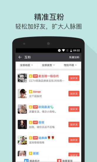 微商截图王 V4.2 安卓版截图3