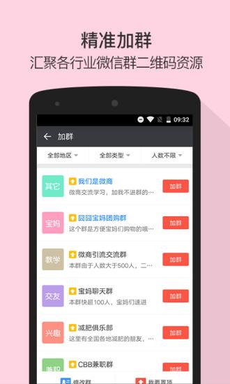 微商截图王 V4.2 安卓版截图4