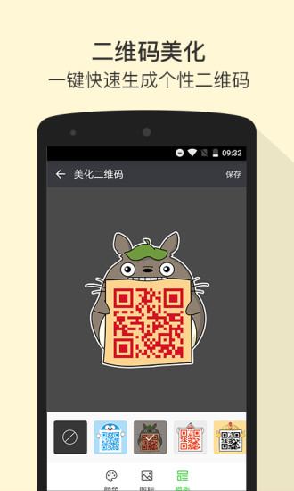 微商截图王 V4.2 安卓版截图5