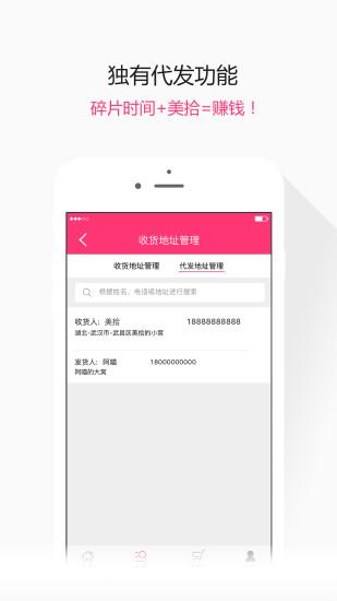 美拾海外购 V4.0.2 安卓版截图3