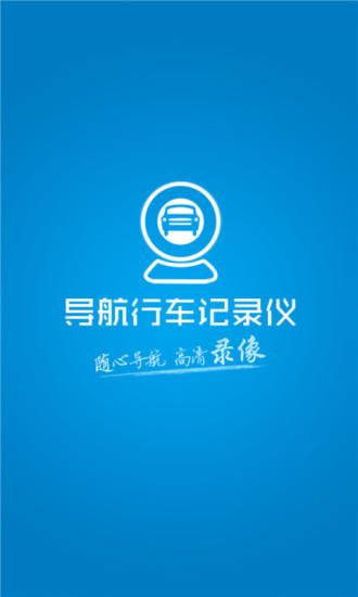 导航行车记录仪 V3.5 安卓版截图1