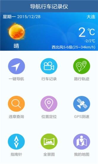 导航行车记录仪 V3.5 安卓版截图4