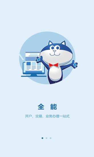 开源证券肥猫 V1.02.009 安卓版截图3