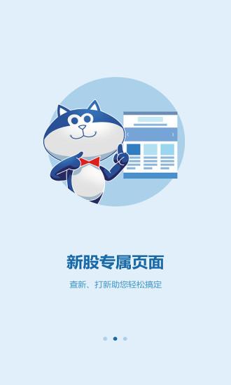 开源证券肥猫 V1.02.009 安卓版截图4