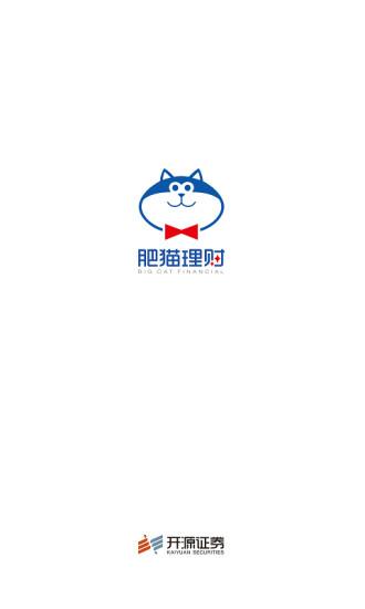 开源证券肥猫 V1.02.009 安卓版截图2