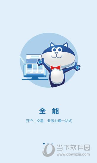 开源证券肥猫APP