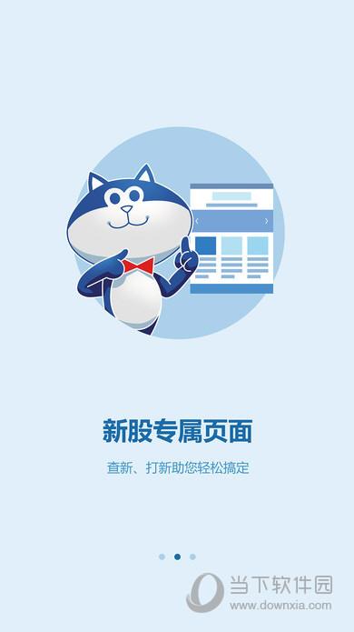 开源证券肥猫iOS版