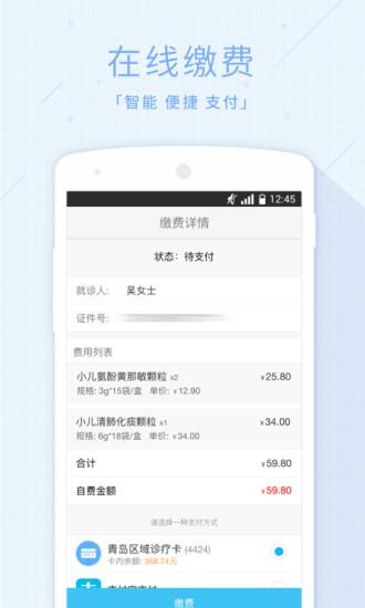 慧医 V3.4.2 安卓版截图3