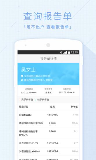 慧医 V3.4.2 安卓版截图4