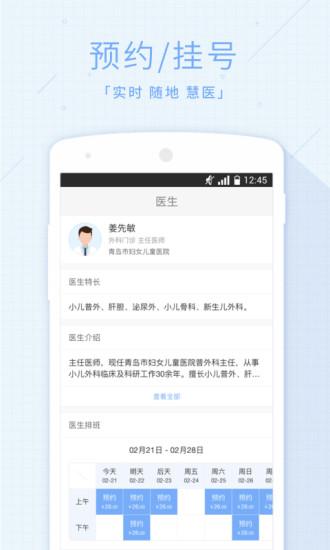 慧医 V3.4.2 安卓版截图2