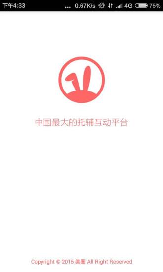 兔妈妈 V2.4.8 安卓版截图1