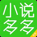 小说多多 V2.3.15 安卓版