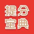 提分宝典 V3.0.6 安卓版