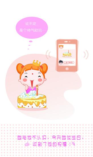 生日圈 V1.0.1 安卓版截图2