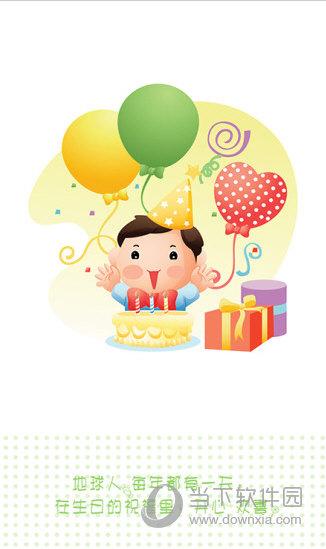 生日圈APP