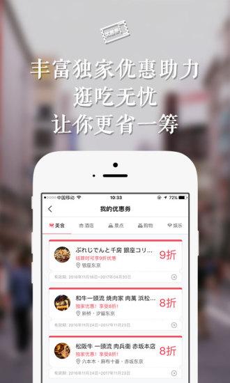 去日本 V2.3.0 安卓版截图3