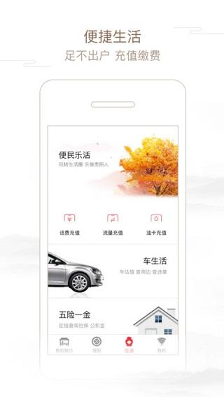 小爽bank V1.1.1 安卓版截图4