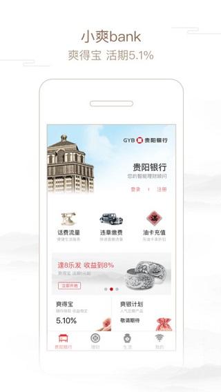 小爽bank V1.1.1 安卓版截图2
