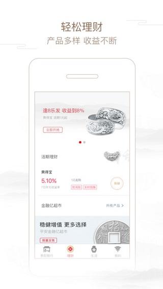 小爽bank V1.1.1 安卓版截图3