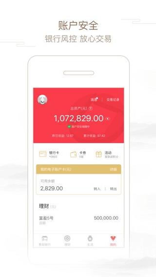 小爽bank V1.1.1 安卓版截图5