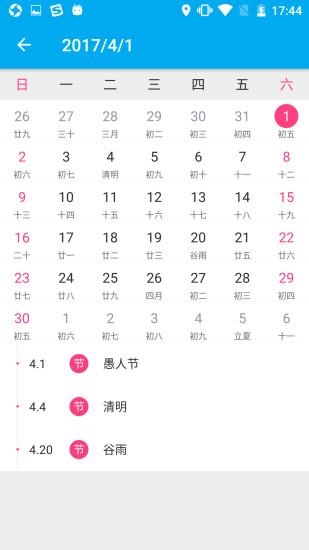 生日助手 V1.0 安卓版截图1