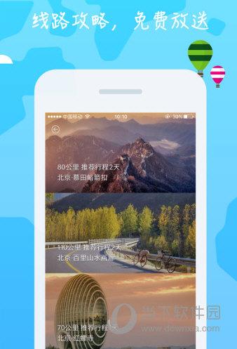 车游天下iOS版