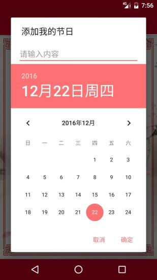 节日祝福短信大全 V3.86 安卓版截图5