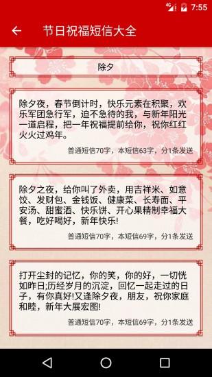 节日祝福短信大全 V3.86 安卓版截图4