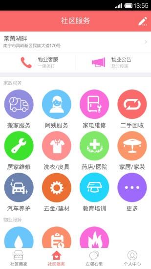 百信社区 V2.0.0 安卓版截图2