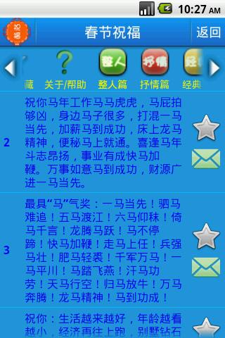 节日祝福大全 V2.0.1 安卓版截图2