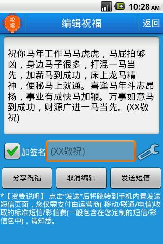节日祝福大全 V2.0.1 安卓版截图3