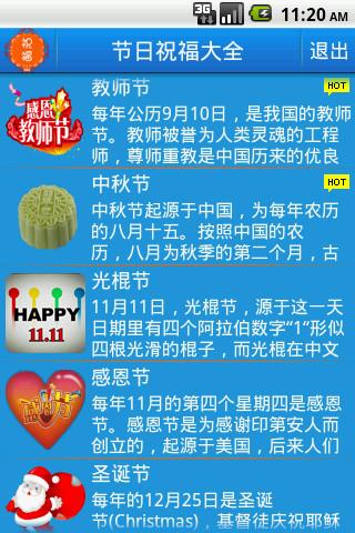 节日祝福大全 V2.0.1 安卓版截图4