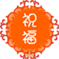节日祝福大全 V2.0.1 安卓版