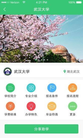 学翼宝 V2.1.3 安卓版截图2