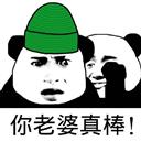 绿帽子表情包 +16 绿色免费版