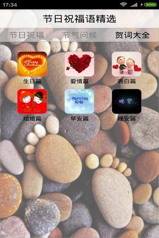 节日祝福语精选 V1.1 安卓版截图2