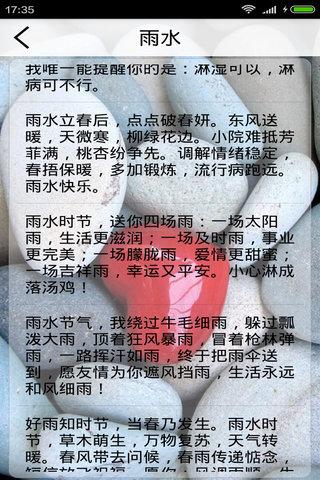 节日祝福语精选 V1.1 安卓版截图3