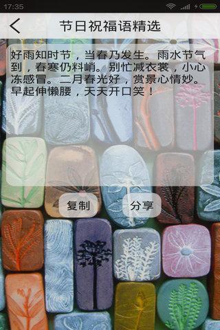 节日祝福语精选 V1.1 安卓版截图4