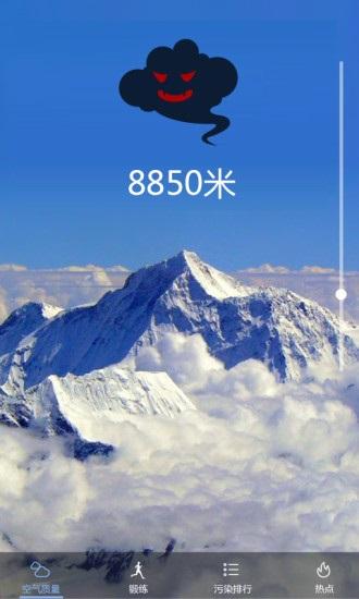 吹雾霾 V2.20 安卓版截图3