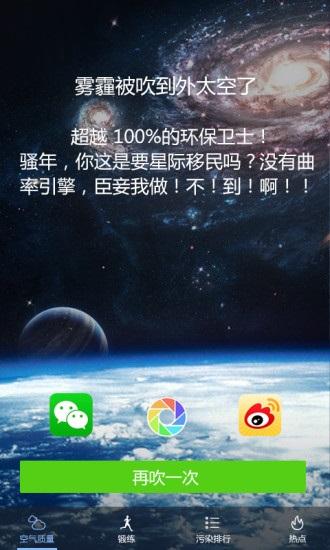 吹雾霾 V2.20 安卓版截图1