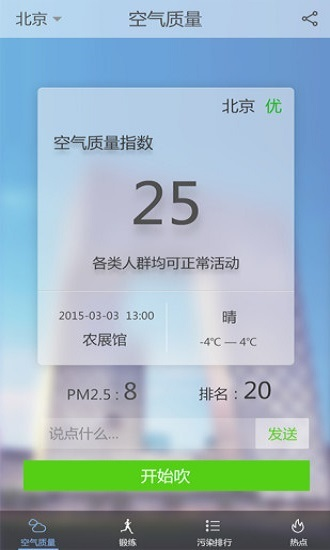 吹雾霾 V2.20 安卓版截图2