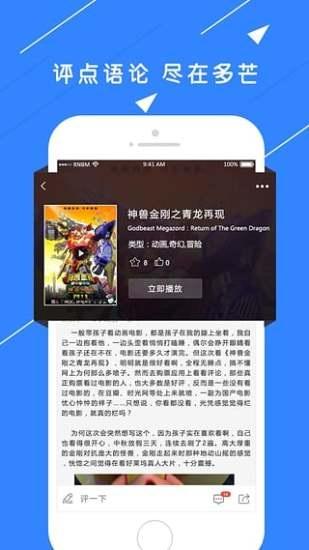 多芒电影 V3.1.2 安卓版截图2