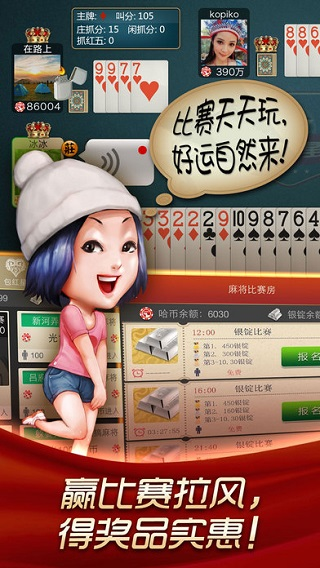 哈狗绍兴3缺1 V3.0 安卓版截图5